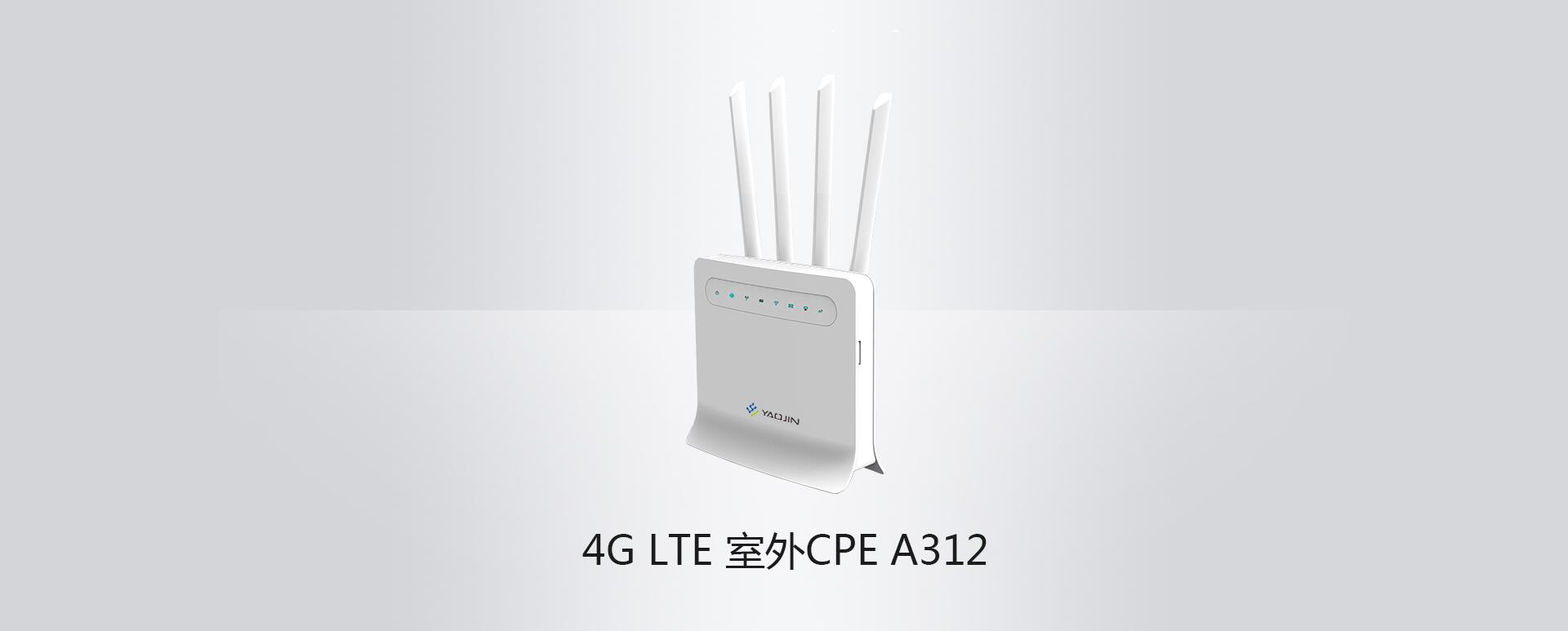 4G LTE 室外CPE A312